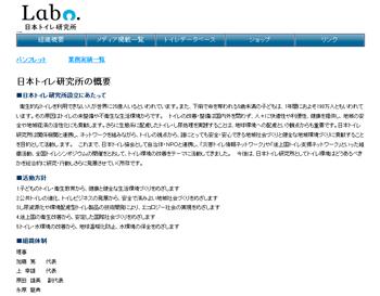 日本トイレ研究所|組織概要