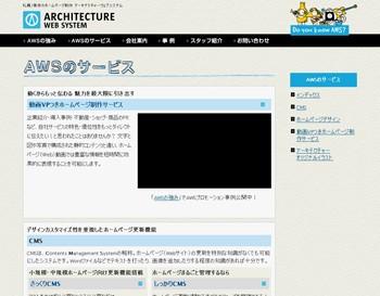 アーキテクチャーウェブシステム|サービス紹介