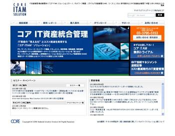 株式会社コア|ITMソリューション