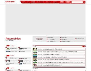 Honda|クルマ