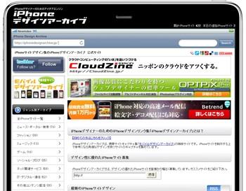 iPhoneサイトデザイン集のiPhoneデザインアーカイブ