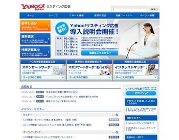 Yahoo!リスティング広告