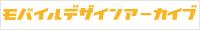 モバイルデザインアーカイブ